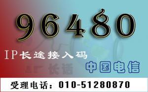 中国电信96480 IP长途电话业务